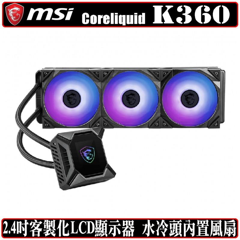 微星 MSI MAG CoreLiquid K360 一體式 水冷 CPU 散熱器 ARGB