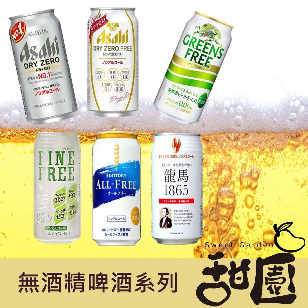 日本進口 無酒精飲料系列 單罐 Asahi / 朝日 / 麒麟 / 三得利 / 富永 / 龍馬 小麥風味飲 【甜園】