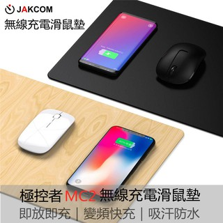 JAKCOM極控者MC2無線充電滑鼠墊智慧無線充電電腦桌墊辦公手機USB充電器 無線充電板 滑鼠墊 多功能滑鼠墊 無線充 新北市