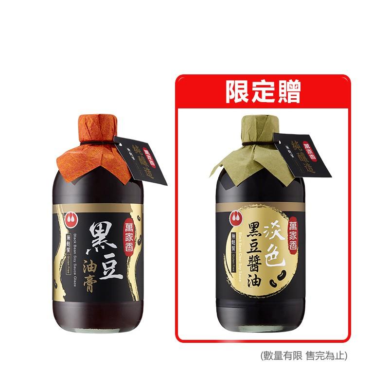 【買1送1】萬家香黑豆油膏 450ml(贈萬家香淡色黑豆醬油450mlx1瓶)
