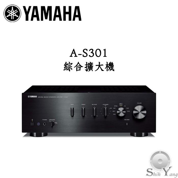 YAMAHA 山葉 A-S301 綜合擴大機 音質佳 直通模式 光纖、同軸輸入 公司貨 保固一年