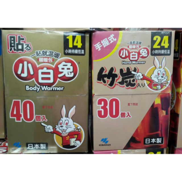 好市多 現貨 小白兔 暖暖包 貼式 手握式 Kobayashi 小白兔 竹炭暖暖包  握式30入/1組 貼式40入/1組