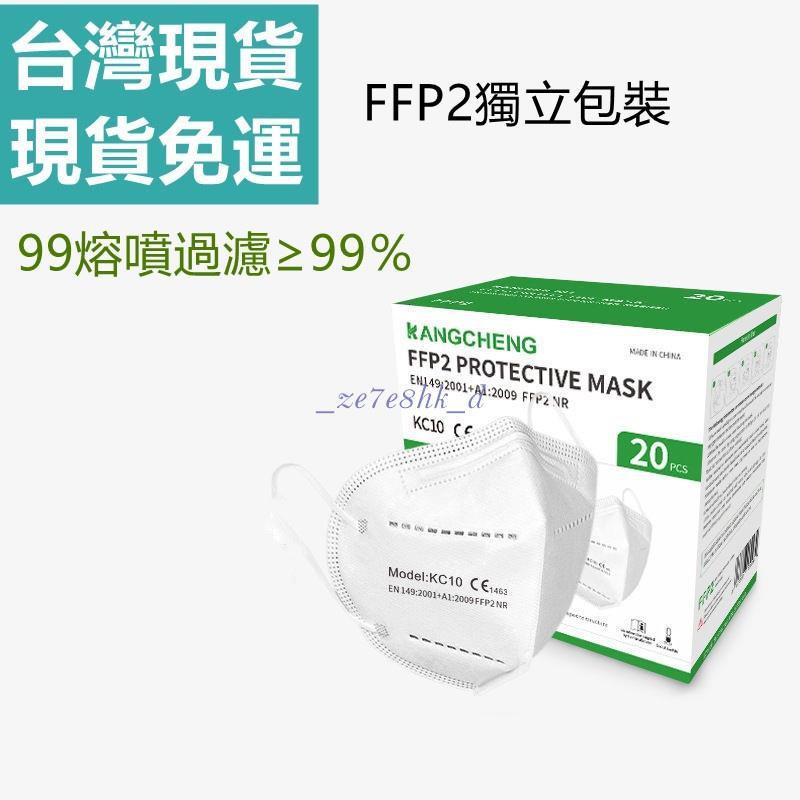 🌟可超商取現貨 KN95 ffp2口罩獨立包裝 五層防護 防塵 防異味 防曬 醫用n95防病毒防塵透氣男女通用