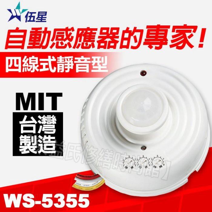 伍星 靜音型 紅外線 自動感應器 WS-5355 110V 220V 台製 省電燈泡 LED燈專用【東益氏】感應開關