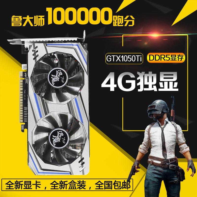 【特價熱賣款】迅魔高效吃雞RX470獨立4G顯卡臺式機電腦獨顯RX550拼RX560游戲2G