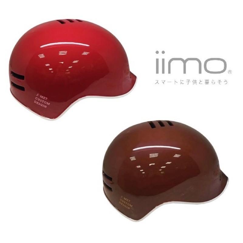 日本iimo新版兒童安全帽日本原裝進口三輪車安全帽安全帽紅色