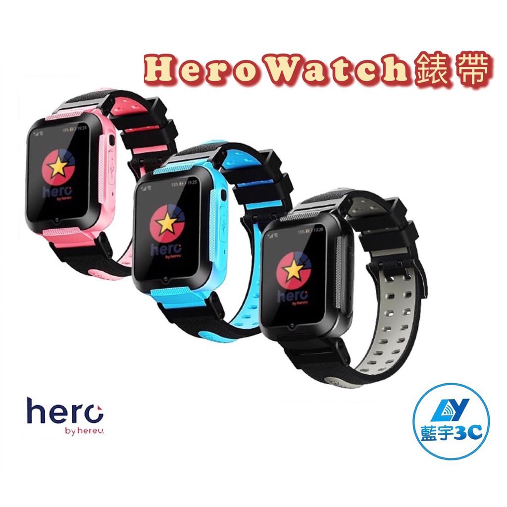 hereu【HeroWatch】兒童智慧手錶-錶帶 藍 粉 黑 錶帶【藍宇3C】