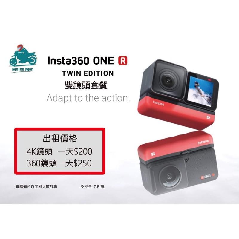 台中 Insta360出租 運動攝影機出租 極限運動攝影機 Gopro7 Gopro8 Gopro9 Insta360