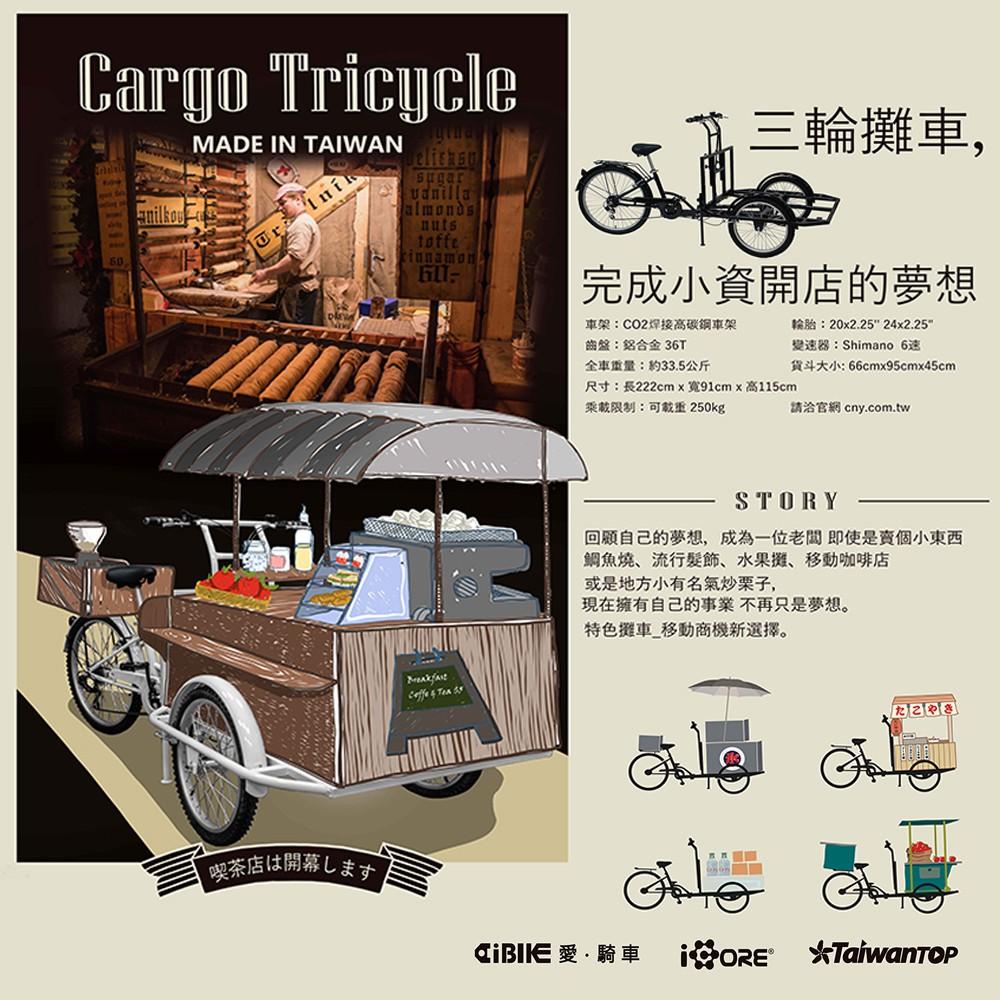 CargoTricycle 三輪攤車 創業 三輪電動攤車 餐車 三輪車攤車