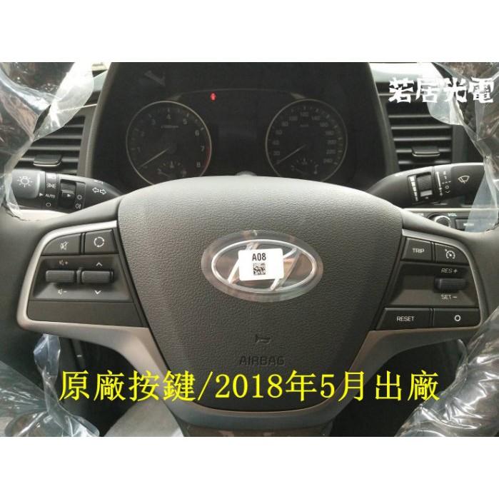 若居光電~現代2018 Super Elantra 1.6汽油 1.6柴油 2.0 尊貴 韓國多功能方向盤按鍵