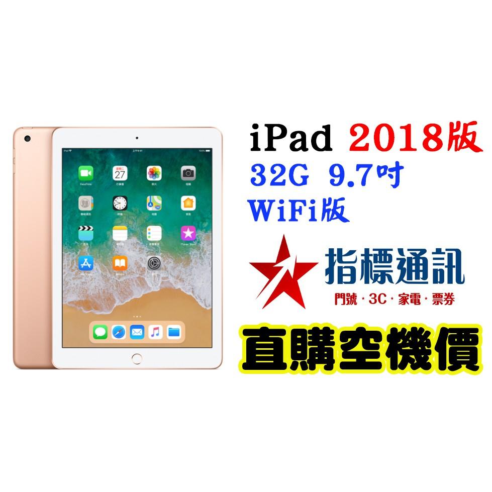 【指標通訊】含稅價-歡迎企業採購 Apple New iPad 2018版 Wifi 32G 9.7吋 金銀灰 平板電腦 Pencil
