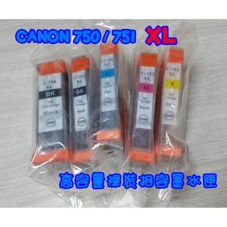CANON PGI-750 BK 黑色 XL /  CANON CLI - 751 XL 淡黑/ 藍/ 紅/ 黃 相容墨水匣