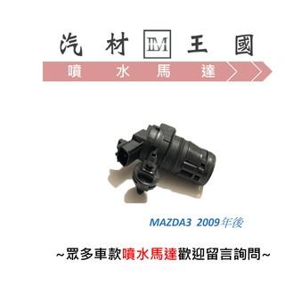 【LM汽材王國】 噴水馬達 MAZDA 32009年後 雨刷 噴水桶馬達 噴水筒馬達 MAZDA 馬自達 雲林縣