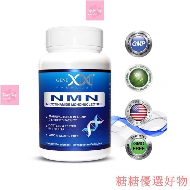Genex NMN 美國直運 高純度99.5%🌿多項國際認證 純度高才有效!糖糖優選好物