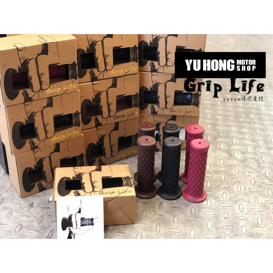 【YuHong Vespa】Grip Life復古菱格握把 手尼 握把套組