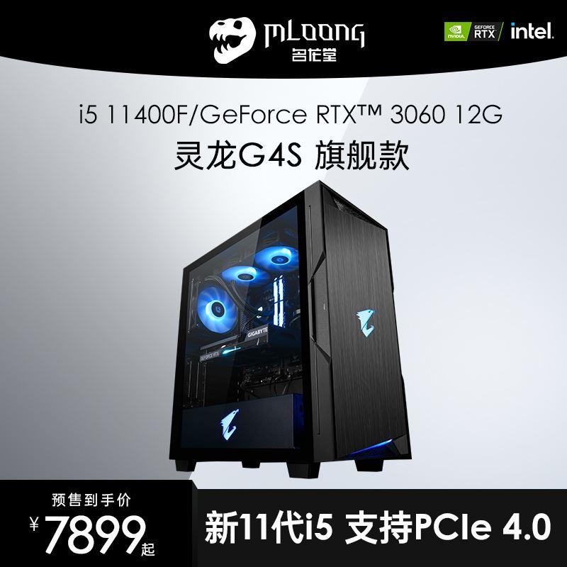 現貨正品名龍堂i5 11400F/RTX2060/3060電腦臺式遊戲diy吃雞主機組裝整機全套全家桶