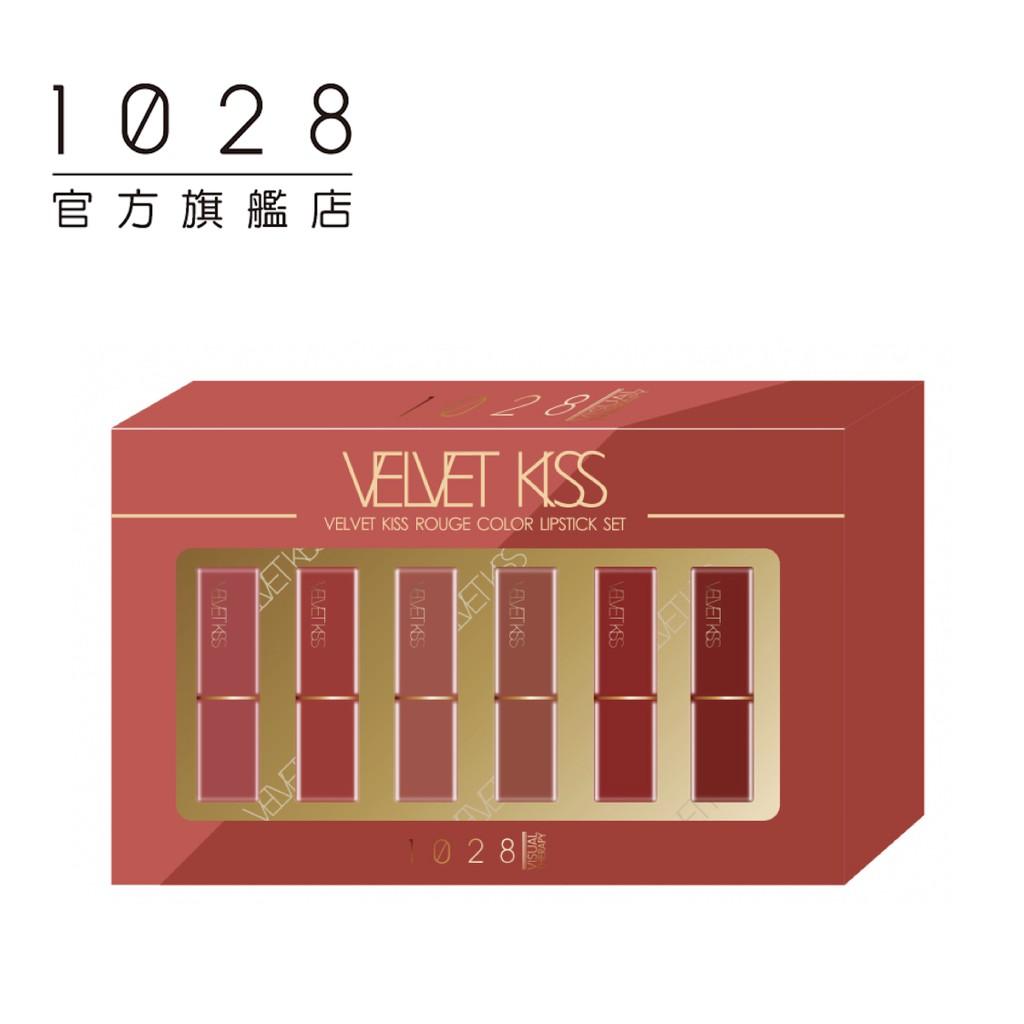 1028 唇迷心竅好色唇膏好色組【送禮首選】