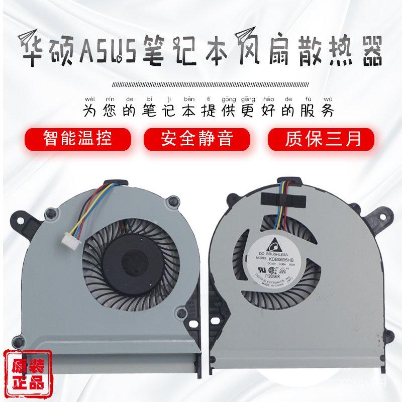 華碩S400 S400C f402c S400CA S400E X402C X402E風扇X502C S500 AhT5