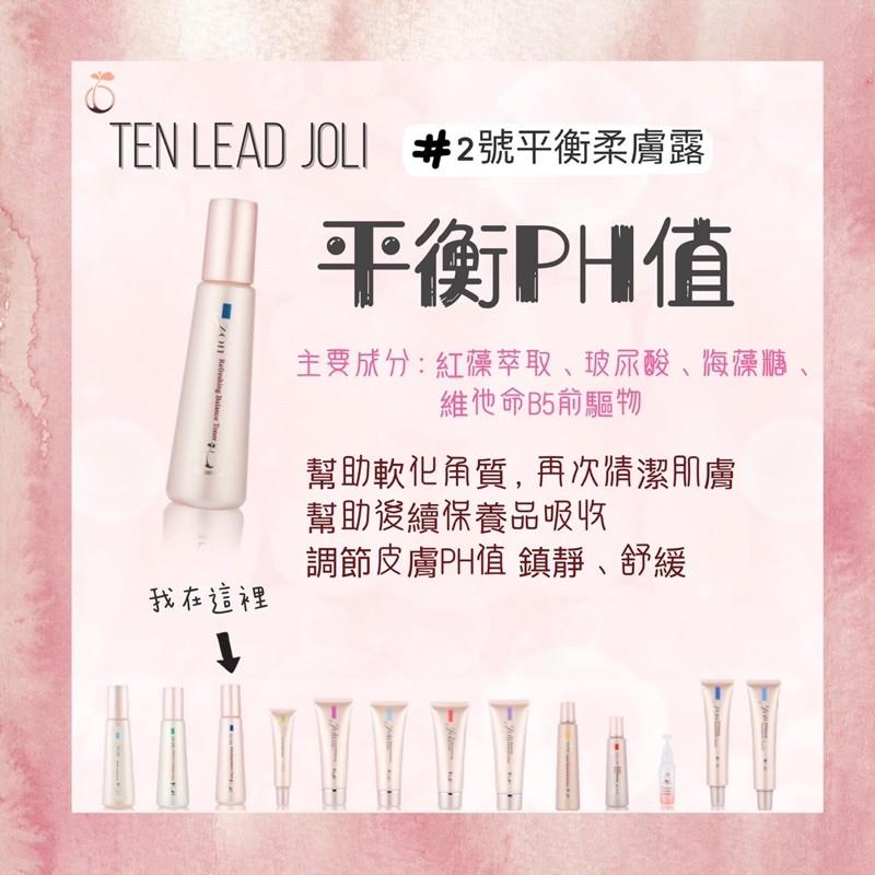 天麗生技2號平衡柔膚露(化妝水)
