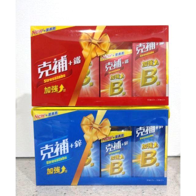 《健康好朋友 》 現貨新包裝 葉黃素升級版 克補B群+鋅 克補B群+鐵 加強錠 180錠禮盒組/60+30錠