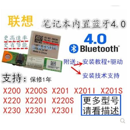 正品 聯想THINKPAD X200 X201 X220 X230 X220I X230I藍牙模塊4.0