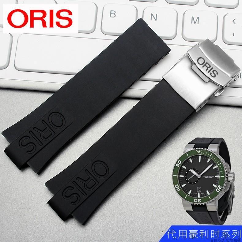 正版!豪利時(Oris)錶帶潛水系列豪利時(Oris)橡膠錶帶男防水24 * 11mm凸形特殊矽膠錶帶q54