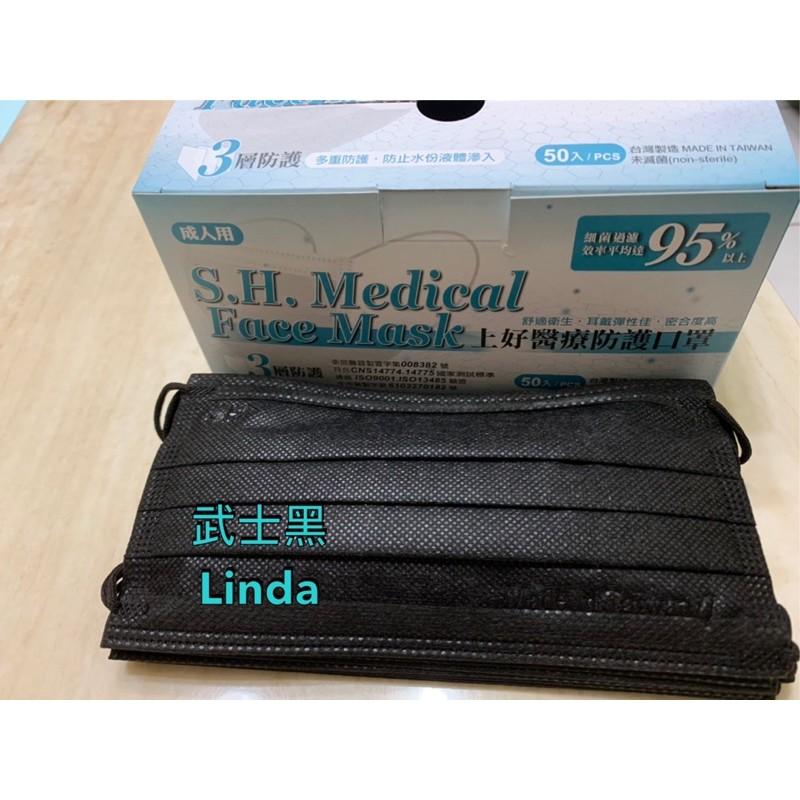 ❣️現貨❣️優惠價-上好醫療口罩 武士黑 台灣製 MD雙鋼 袋裝/盒裝