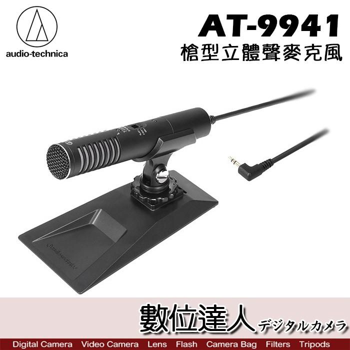 [刷卡.分期]audio-technica 鐵三角 AT-9941 高音質 指向性麥克風 AT9941 數位達人