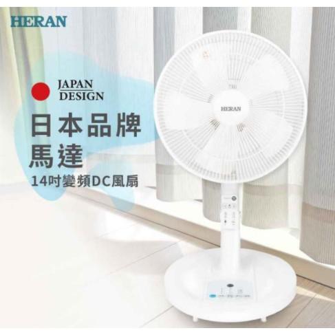 現貨 禾聯HDF-14CH010 14吋智能變頻DC風扇  全新·未拆封