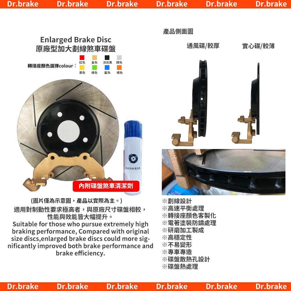 SAVRIN GRUNDER 三菱 Mitsubishi 幸福家族 原廠型劃線加大碟盤 加大碟原廠碟劃線碟