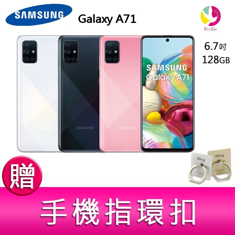 三星SAMSUNG Galaxy A71 (8G/128G) 6.7 吋八核心四鏡頭智慧型手機 贈 手機指環扣 x1