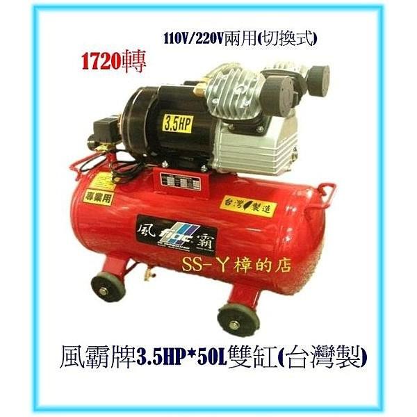 """SS-ㄚ樟的店"" 風霸牌 3.5HP*50L雙缸直接式空壓機(雙電壓切換式)-台灣製"