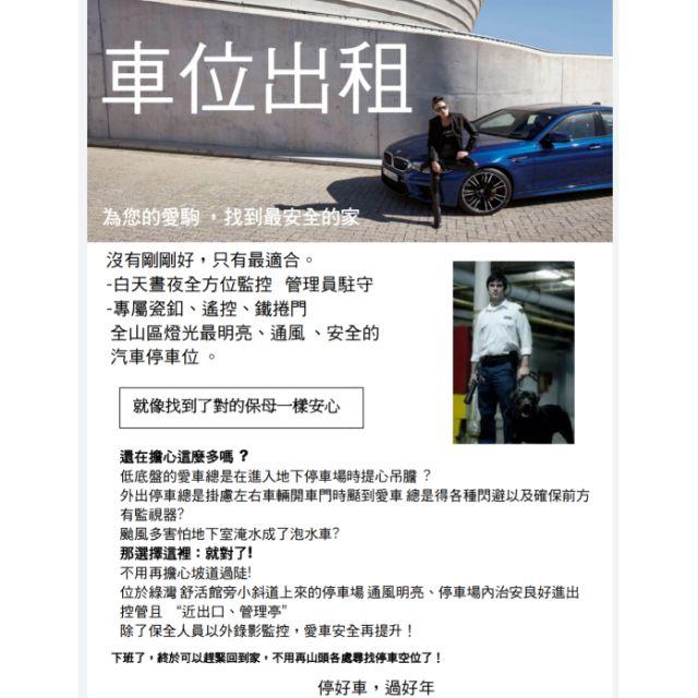 車位出租 新店區 安祥路室內停車位出租 近出口 保全中心 瓷釦遙控器雙層安全