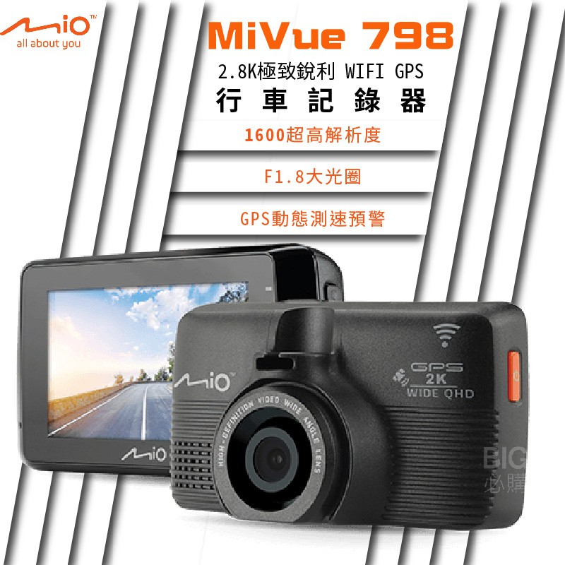 公司原廠保固~MiVue 798 2.8K 極致銳利 WIFI GPS 行車記錄器 行車記錄 運動攝影 旅遊紀錄 GPS