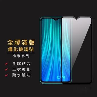 小米滿版玻璃貼 玻璃保護貼 紅米Note9 Pro Note8T Note7 6pro 小米9T 10T MIX3 A1