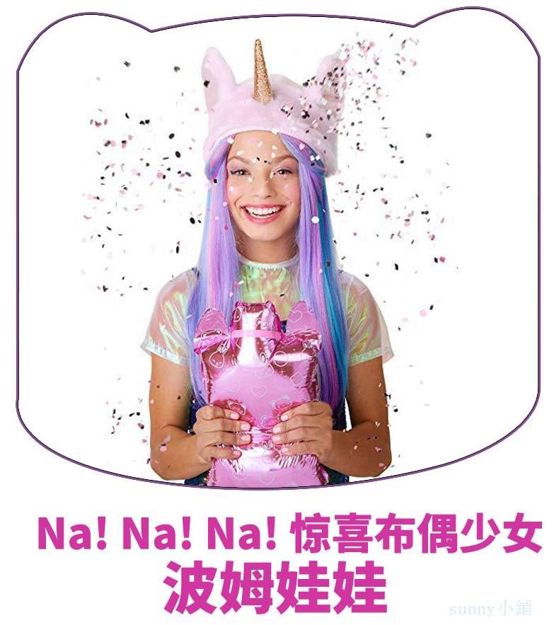 【盒玩系列】MGA娜娜娜三代nanana surprise驚喜布偶少女波姆娃娃盲盒玩具