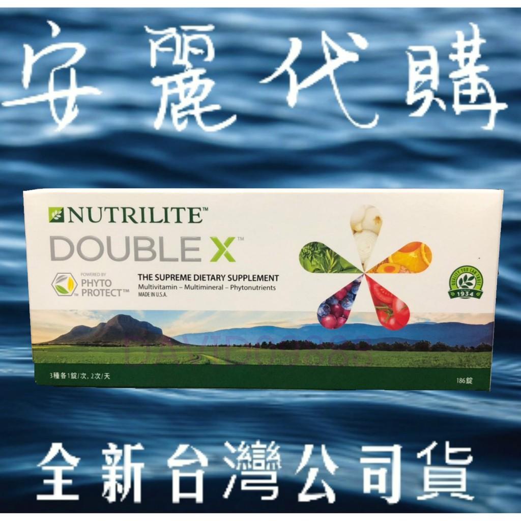 安麗 紐崔萊 Double X 蔬果綜合營養片 補充包💲1680💪🏻衝評價🆕全新公司貨💯綜合維他命【2045】