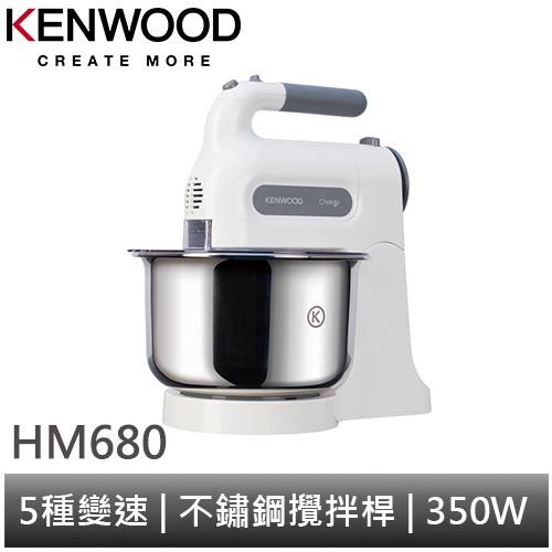 英國 Kenwood 桌上型攪拌機 HM680