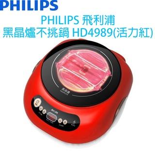 【贈烤盤】飛利浦PHILIPS不挑鍋黑晶爐 HD4989 (活力紅) 臺中市