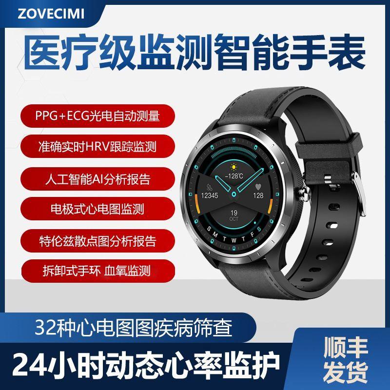 醫療級智慧手錶即時監測血壓心率運動手環高精度血氧心電圖測量儀