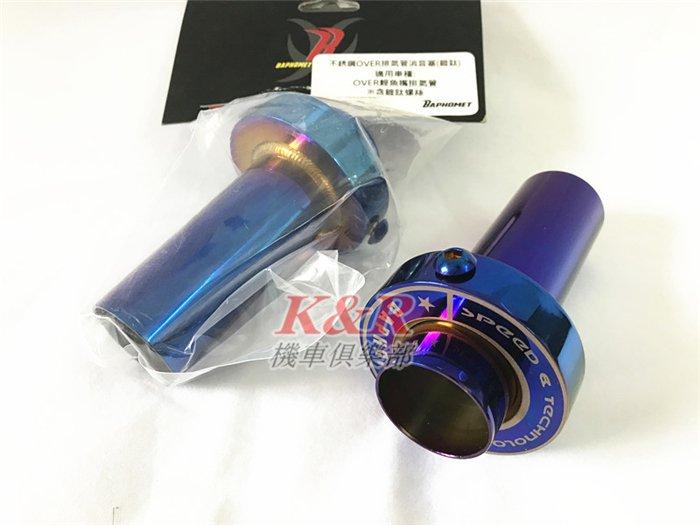 巴風特精品燒鈦 OVER 鯉魚嘴 排氣管 專用消音塞 消音器