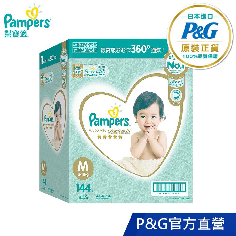 幫寶適 Pampers 一級幫 紙尿褲 尿布 黏貼型 1箱 (M 144片/箱、L 120片/箱、XL 96片/箱)