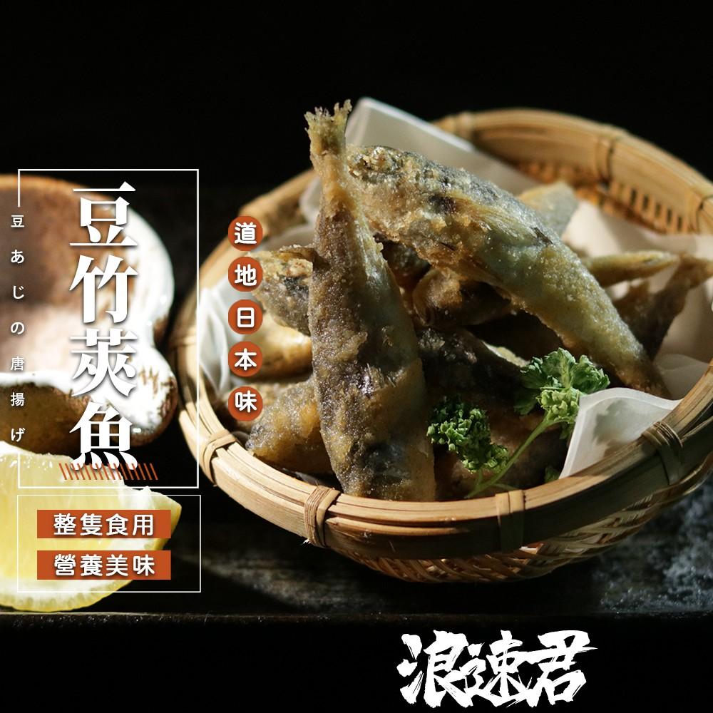 豆竹莢魚 一口整條吃 🇯🇵日本進口-1kg