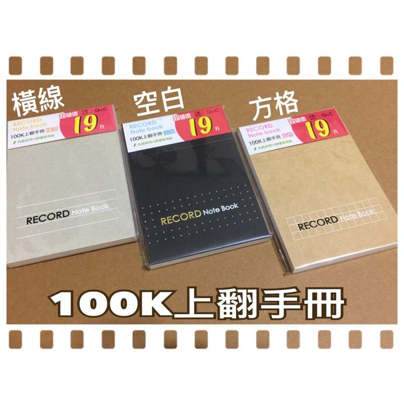 100K上翻手冊 空白。橫線。方格3種可以選