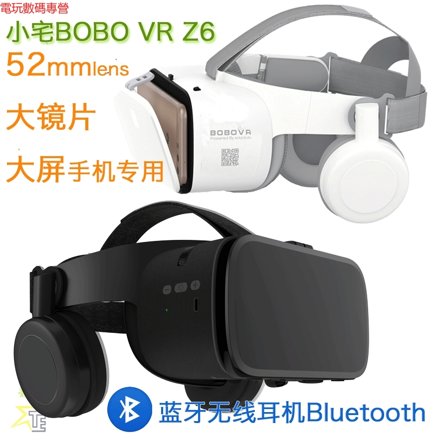 超便宜 爆款小宅BOBOVR Z6藍牙無線耳機一體式VR頭盔3D虛擬現實眼鏡