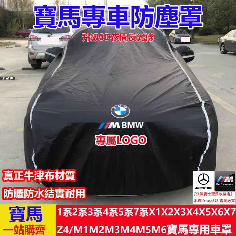 寶馬專用車罩E46 320i 316i 318i 325i 320d汽車防水防塵罩車衣車罩防塵套
