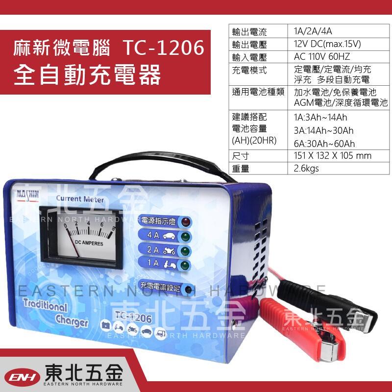 附發票 (東北五金) 麻新RS-1206 12V6A 汽機車電池充電器 免運RS1206一年保固BL-100