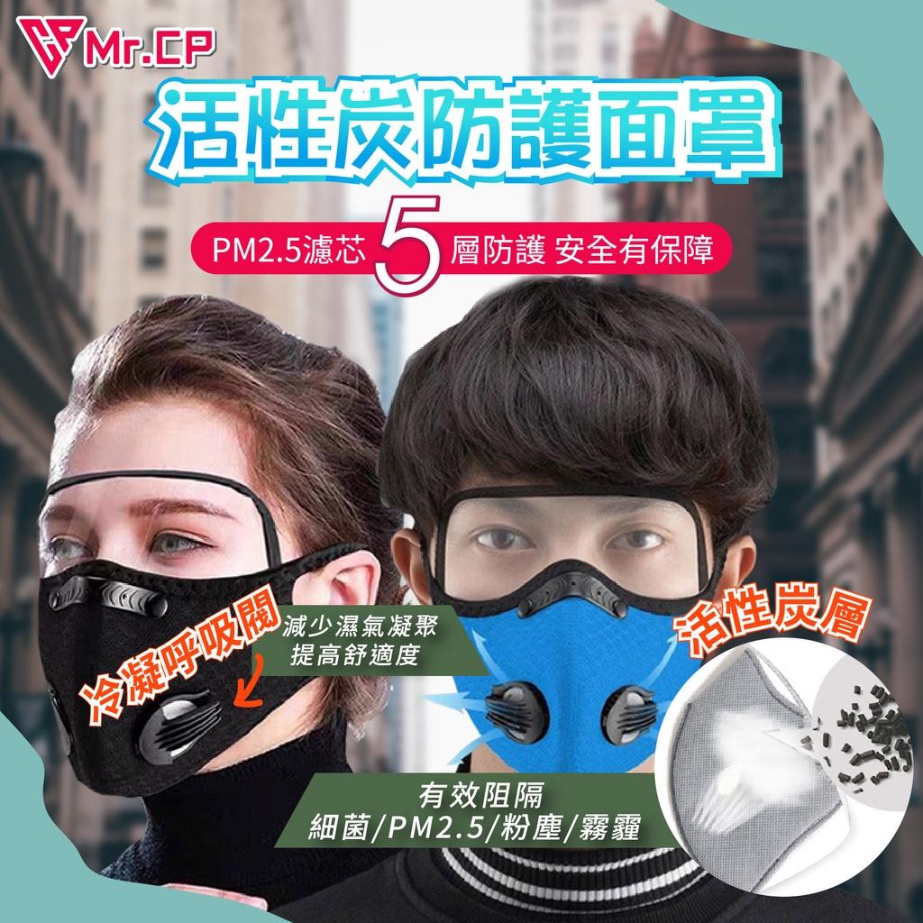 🔥台灣現貨免運🔥活性碳呼吸閥面罩 防飛沫防護 防疫面罩 騎行面罩 戶外用運動口罩 防疫面罩 附眼罩款 活性炭防塵