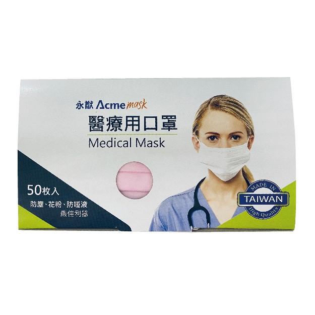 永猷 醫療口罩 醫用口罩 MD雙鋼印 台灣製造 (單筆訂單超商取貨限8盒)