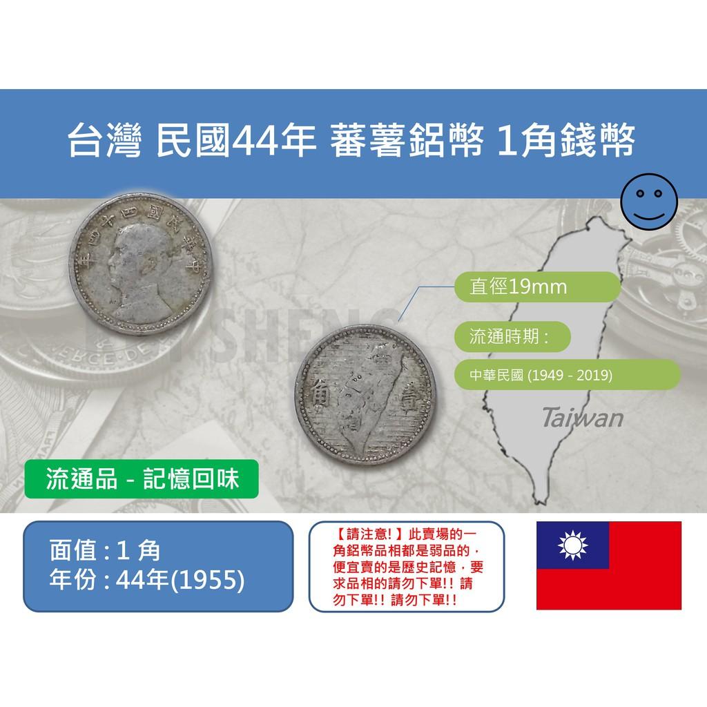 (硬幣-流通品) 亞洲 台灣 中華民國44年(1955) 蕃薯鋁幣 壹角(1角)錢幣
